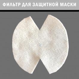 Фильтр для защитной маски Kolchuga