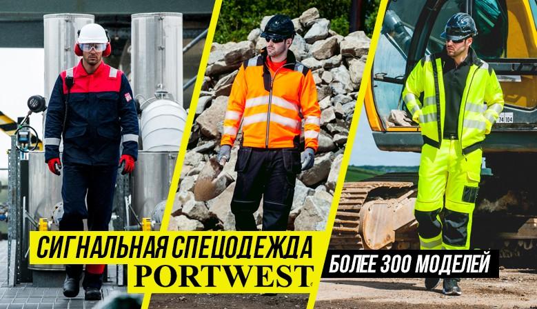 Спецодежда Portwest