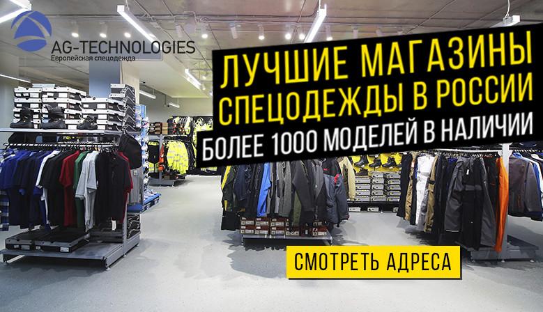 Магазина Мск СПб AGT