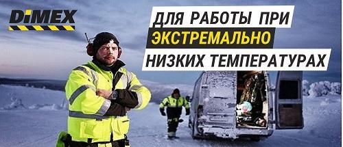 Каталог финской спецодежды Dimex