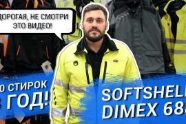 Обзор куртки Dimex